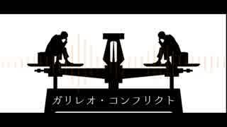 ガリレオ・コンフリクト / ONE 【オリジナ