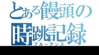 【TRPG】饅頭時跳亭 part1-2【SW2.0】