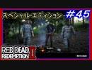 【【変な奴ら続出】】#45 RED DEAD REDEMPTION 2:スペシャルエディション【ついでに伝説動物狩り】