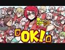 【全試合】ピカV杯で『OK!』【まとめMAD】