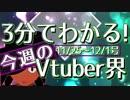 【11/25~12/1】3分でわかる!今週のVtuber界【佐藤ホームズの調査レポート】