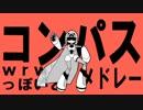 第4位:【人/力/w/r/w/r/d】コ/ン/パ/ス/メ/ド/レー【9人19曲】 thumbnail