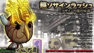 【オトギフロンティア】超ソザインラッシュ ソザインの龍専用BGM(仮)