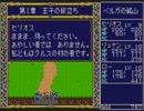 【実況】PCエンジン版『ドラゴンスレイヤー英雄伝説』をはじめて遊ぶ part8