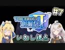 【Minecraft】VOICEROID創掘祭Ⅱ いわし視点 part7(終)【あかり・マキ】