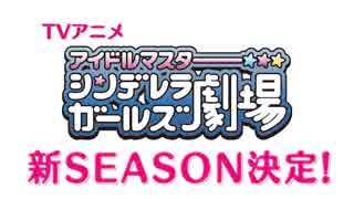 【クライマックス】「アイドルマスター シンデレラガールズ劇場」CLIMAX SEASON PV