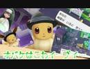 【実況】ポケモンレッツゴーピカブイ~オバケはこわイーブイ…~part10