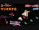 □■スーパーマリオRPGを懐かしみながら実況プレイ part5【姉弟+a実況】