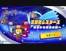 【プレイ動画】星のカービィ スターアライズPart42