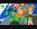 【クロノ・トリガー】ほぼ初見プレイ!! Part1