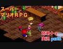 □■スーパーマリオRPGを懐かしみながら実況プレイ part6【姉弟+a実況】