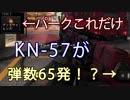 【COD:BO4】 デッサのみで、KN-57をLMG運用していく。FFA#8