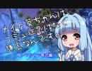 【FF14】ナイト葵ちゃんは、コミュ症ではなく謙虚なんです。【VOICEROID劇場】