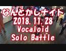 【なんとかしナイト】11月 Vocaloid  ソロ ダンスバトル #Vocaloid #ボーカロイド #踊ってみた