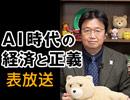 #259表 岡田斗司夫ゼミ「AI時代の『経済と正義』(4.09)