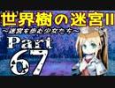 【世界樹の迷宮Ⅱ】~迷宮を歩む少女たち~Part67【初見プレイ】