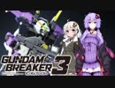 ガンダムブレイカー3 ~Delusion Create~ EP11