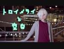 【A3!】トロイメライと空白 踊ってみた【オリジナル振付】