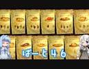【オーディンスフィア レイヴスラシル】難易度 Hell の演劇鑑賞 Part46【VOICEROID実況】