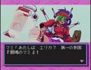 【実況】『銀河お嬢様伝説ユナ2』をはじめて遊ぶ part4