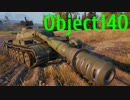 【WoT:Object 140】ゆっくり実況でおくる戦車戦Part469 byアラモンド