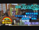 【foresight】無形文化遺産「ナマハゲ」「トシドン」来訪神の「危機」