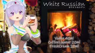 【カクテル飲んでみた】バーに潜入してお酒をいただきました♪ #03「ホワイトルシアン」