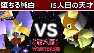 【第八回】64スマブラCPUトナメ実況【WINNERS側準決勝第二試合】