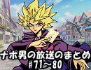 第36位:ナポリの男たちの放送まとめ #71~80【全体公開】 thumbnail