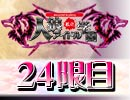 【ベイビーウルフ】私立人狼アイドル学園:24限目(下)