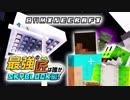 【日刊Minecraft】最強の匠は誰かスカイブロック編!絶望的センス4人衆がカオス実況!♯12【Skyblock3】 thumbnail