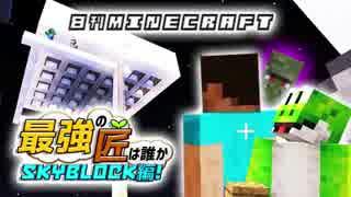 【日刊Minecraft】最強の匠は誰かスカイブロック編!絶望的センス4人衆がカオス実況!♯12【Skyblock3】