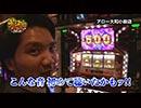 ガチスロ外伝~3本の矢~ 第184話(3/3)