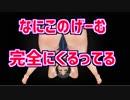 M字開脚のバケモノが襲ってくるゲーム【妖怪ふんどし女】