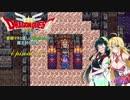 【DQ3】豪傑マキと優しいずんちゃんの魔王討伐の旅 Ep.25【VOICEROID遊劇場】