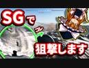 【PC版BFV】#03 突っ込みグセが治らないBFV - 12gスラグ【ゆっくり実況】