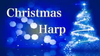 クリスマスシーズンに、心温まる優しいハープの音色を♪【作業用・勉強用・睡眠用BGM】癒し音楽