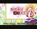 【ポケモンUSM】ヤマメノススメpart15【ゆっくり実況】