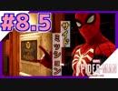 #8.5【女子実況】炎上系YouTuber登場!再生数稼ぎがヤバすぎる…【スパイダーマン:Marvel's SPIDER-MAN】
