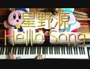 星野源「Hello Song」をピアノで弾いてみた / Hoshino Gen Piano cover.