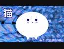 猫【オリジナルBGM】