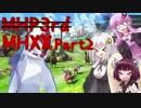 【MHXX】あかりと鮫と時々ネタ武器 part2