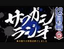 (終)【サワガシラジオ】Team.うまい棒~最後の晩餐会~【12月号】