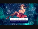 【歌愛ユキ】わたしと言う名の惑星【オリジナル曲】