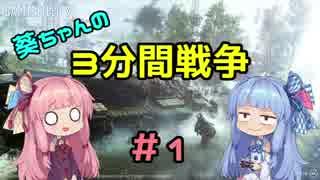 【BFV】葵ちゃんの3分間戦争#1