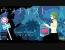 【TOKOTOKOサンタツアー】 枯声系男子がツアーに参加して ウソナキスト 歌ってみた