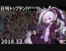 日刊トップテン!VOCALOID&something【日刊ぼかさん2018.12.03】