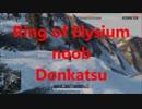 信じられないnoobがRing of Elysiumでドン勝してしまう動画
