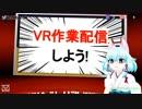 【VRプレゼン】VR作業配信のすゝめ、手軽なVR機器のすゝめ #Vキャスアドカレ