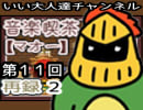 【第11回】ラジオ・音楽喫茶【マオー】 再録 part2